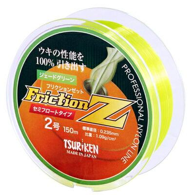 【60%OFF】釣研(TSURIKEN) ナイロン道糸 フリクションZ ジェードグリーン セミフロート 150m 1.5号 (NS2015)