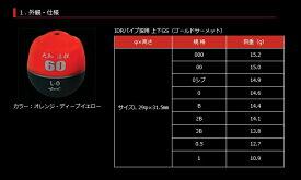 キザクラ(Kizakura) 円錐ウキ 大知遠投60 Lサイズ