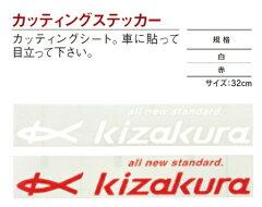 キザクラ(Kizakura)カッティングステッカー