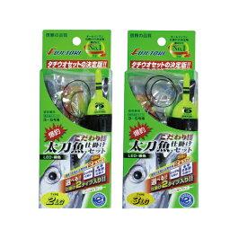 冨士灯器(Fuji-Toki) こだわり太刀魚仕掛けセット TYPE-2LG 2号 緑