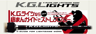 Major craft (MajorCraft) rockfish K... G... lights KGL-T762M