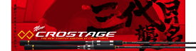 メジャークラフト(MajorCraft)アジング 「三代目」クロステージ SOLID TIP model CRX-S562AJI
