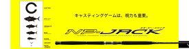メジャークラフト(MajorCraft)キャスティング エヌピージャック CASTING series NJC-76ML    【竿】