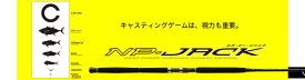 メジャークラフト(MajorCraft)キャスティング エヌピージャック CASTING series NJC-72HIRAMASA    【竿】