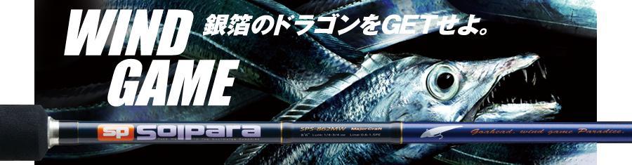 メジャークラフト(MajorCraft)  ワインド  ソルパラ(Solpara) ワインドシリーズ SPS-832MLW (m-seabass)