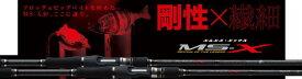 メジャークラフト(MajorCraft) バス MS-X FROG & BIGBAIT MODEL MXC-70FR    【竿】