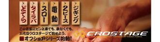 主流的選秀(MajorCraft)jiginguroddokurosuteji JIGGING series CRXJ-S58/3