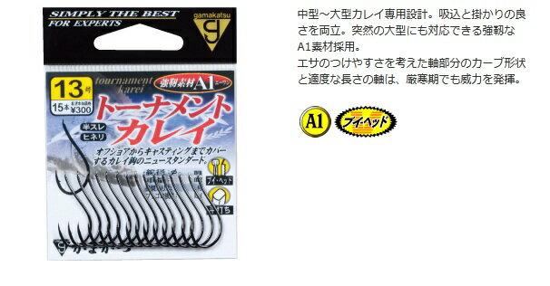 がまかつ(gamakatsu) 針 A1 トーナメントカレイ (9号〜16号)  【メール便発送可】 (M-BH)