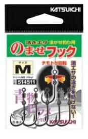 【5枚セット】カツイチ(KATSUICHI) 磯・船・波止 のませフック NSブラック (kset0084)  (katu-baraI)