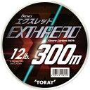 東レ(TORAY) BASS バウオ エクスレッド(ボリュームアップタイプ) 300m(12lb) (N2017)