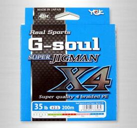 YGK よつあみ PEライン G-soul スーパージグマン X4 2号 30lb 300m (Y-Game)