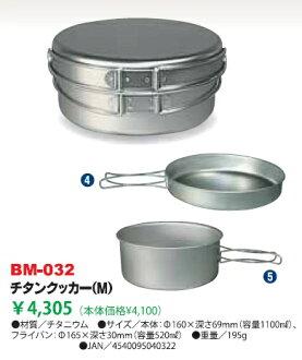 berumonto(Belmont)鈦炊具M BM-032