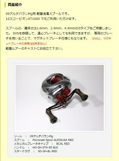 供供刺猬演播室(HEDGHOG)Shimano 09毕宿五Mg使用的.10 sukopion XT1000使用的Microcast Spool ALD0949 Type:M(NAVY)