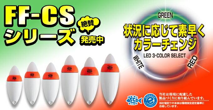 冨士灯器(Fuji-Toki) 超高輝度電子ウキ FF−CS シリーズ