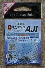 オーシャンルーラー(Ocean Ruler) ジグヘッド クレイジグ波動 AJI