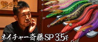 林钓鱼渔具制造厂(HAYASHI)egi饲料树猴子自然齐藤特别3.5号(neichaseguroajipurizumushirubatepu)(NS2016)