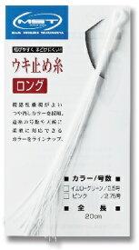 谷山商事(TANIYAMA) MST ウキ止め糸ロング 2.25号 ホワイト