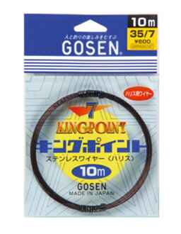 GOSEN (GOSEN)  Wire King point (for seven twists, Harris) GWN-820C (dark brown) 10M #32/7, #34/7 (pier)