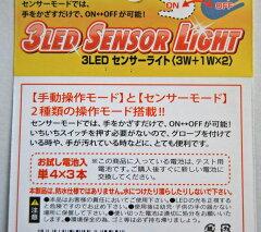 マルシン漁具3LEDセンサーライト(3W+1Wx2)