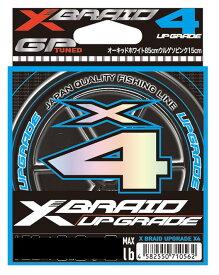 YGK よつあみ PEライン XBRAID UPGRADE X4 100m 8LB(0.4号) (YGK2020)