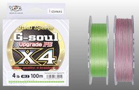 YGK よつあみ PEライン G-SOUL X4 UPGRADE 100m 4LB(0.2号)(Y-Game)