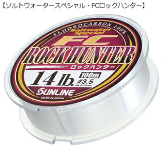 (SUNLINE) sunline fluorocarbon saltwater Special FC Rock Hunter 75 m no. 2 AA (8 LB) and III (12 LB)