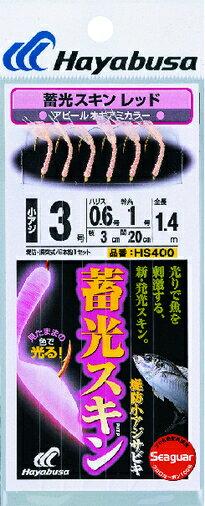 ハヤブサ(Hayabusa) サビキ 【HS-400】小アジ専科 堤防小アジ五目 レッド 3〜10号 fs04gm 【メール便発送可】  (SBK)