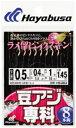 ハヤブサ(Hayabusa) サビキ 【HS383】豆アジ専科 ラメ留 ピンクスキン 8本鈎  0.5〜2号 【メール便発送可】  (SBK)…
