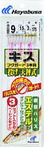 ハヤブサ(Hayabusa) 【NT663】 投げキス天秤式 フグガード3本鈎3セット 6〜9号 (SBK)