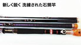 ロッド・コム(Rod.com) 磯竿 新鋭 石鯛 500MH    【竿】