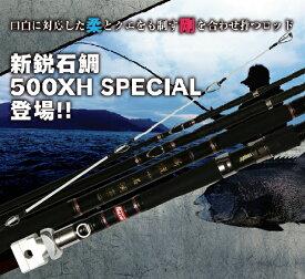ロッド・コム(Rod.com) 磯竿 新鋭 石鯛 500XHスペシャル    【竿】