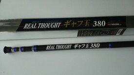 ロッド・コム(Rod.com) 玉の柄 REAL THOUGHT ギャフ玉 380 (振出)    【竿】