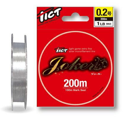ティクト(TICT)  ライン Joker - ジョーカー - 200m 0.3号(1.4LB)   (t-line)