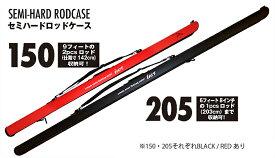 ティクト(Tict) セミハードロッドケース 205 (ブラック) 【大型商品200】(t-etc)