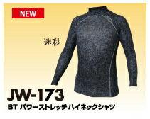 おたふく(otahuku)防寒 JW-173 BTパワーストレッチハイネックシャツ 迷彩・S