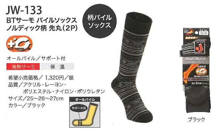 おたふく(otahuku)防寒 JW-133 BTサーモ パイルソックス ノルディック柄 先丸(2P) ブラック・25〜26〜27cm