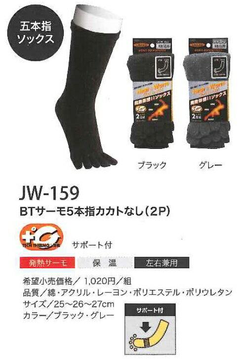 おたふく(otahuku)防寒 JW-159 BTサーモ5本指カカトなし(2P) グレー・25〜26〜27cm