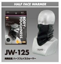 おたふく(otahuku)防寒 JW-125 発熱防風ハーフフェイスウォーマー ブラック×グレー
