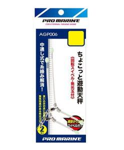 浜田商会 仕掛け ちょこっと遊動天秤 AGP006 12cm