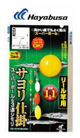 ハヤブサ(Hayabusa) [HA135] サヨリ スーパーボール&3連シモリ リール竿用 4号 ハリス1号 (M-IH)