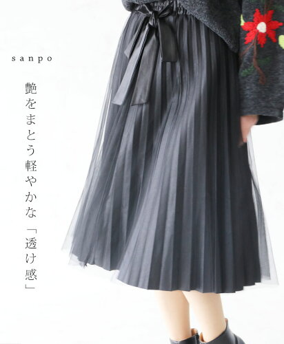 レザーとチュールの合わせ技スカート