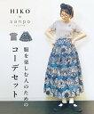 【HIKO×sanpoコーデセット】着服を楽しむ人のためのコーデセットトップス×スカートの2点コーデセットcawaii ファッ…