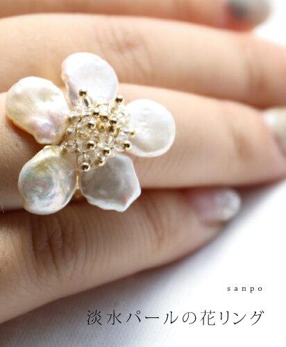 淡水パールの花リング/指輪