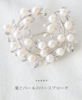 葉子和珍珠的租借胸針(不可)