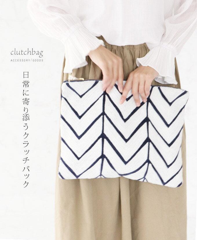 日常に寄り添うクラッチバッグ/鞄