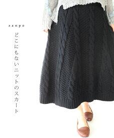 【再入荷♪11月3日22時より】(ブラック)どこにもないニットのスカート(メール便不可)◇◆◆ cawaii sanpo レディース カワイイ かわいい オシャレ 秋 冬 ニット スカート ブラック 黒 ケーブル編み シンプル あったか