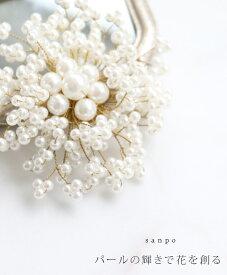 ♪♪【再入荷♪1月8日22時より】(ホワイト)パールの輝きで花を創るブローチ◇◇◆◆ cawaii sanpo レディース ファッション【フラワー 花 かわいい アクセサリー】