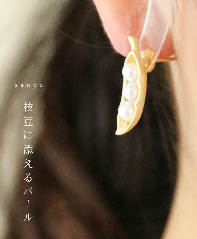 【再入荷♪7月25日22時より】枝豆に添えるパールのピアス