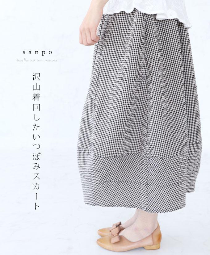 【再入荷♪5月23日22時より】沢山着回したいつぼみスカート(メール便不可)
