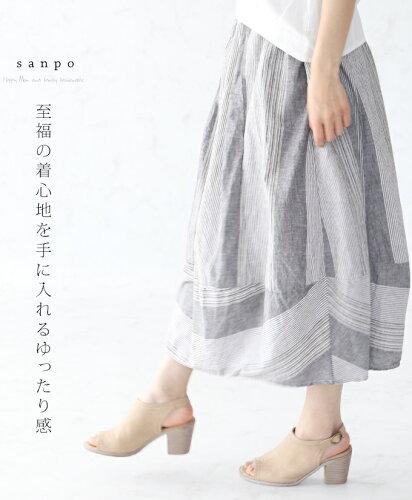 至福の着心地を手に入れるゆったり感スカート